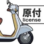 原付免許を取る-取得費用と流れ