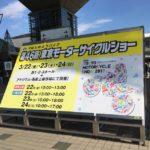 【2019年】東京モーターサイクルショーで見た主要バイクメーカーの印象と感想!