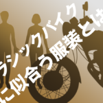 クラシック・レトロタイプに似合うバイクファッションを考える