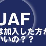 任意保険に加入している場合、JAFは加入する必要があるのか?