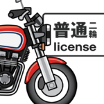 普通二輪免許を取る-3通りの取得方法と費用や期間