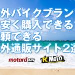 信頼できる海外通販サイト2選-個人輸入で海外ブランドのバイクウェア・ヘルメットが30-40%安く購入できます