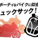 スポーティなバイクに似合うカッコいいリュックサックブランド4選