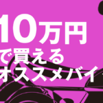 総額10万円で買えるオススメの中古バイク